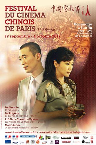 7eme-edition-du-festival-du-cinema-chinois-de-paris-Avec Nostalasia_leBlogreporter-